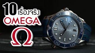 10 เรื่องจริงของนาฬิกา Omega (โอเมก้า) ที่คุณอาจไม่เคยรู้ ~ LUPAS