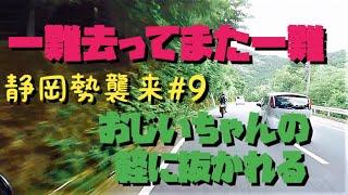 [モトブログ]伊豆1泊2日林道ツー静岡勢襲来第九話[motovlog]KAWASAKI KLX125 KLX250 KTM250excfツーリング