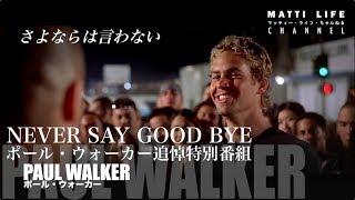 【ワイスピ】ポール・ウォーカー追悼特別番組 NEVER SAY GOOD BYE