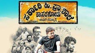 #ಸ,ಹಿ.ಪ್ರಾ.ಶಾಲೆ, ಕಾಸರಗೋಡು ಚಿತ್ರ#Sarkari Hiriya Prathamika Shale Review  l Blockbuster Movie