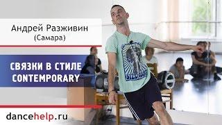 №512 Связки в стиле Contemporary. Андрей Разживин, Самара
