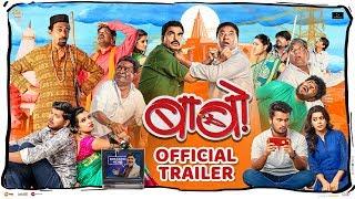BaBo Official Trailer Sayaji Shinde Bharat Ganeshpure Kishore Kadam 31st May 2019