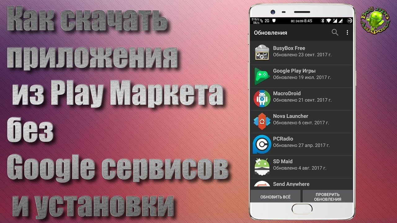 Плей маркет на телефон андроид » apple iphone 4, 5, 3gs, 3g.