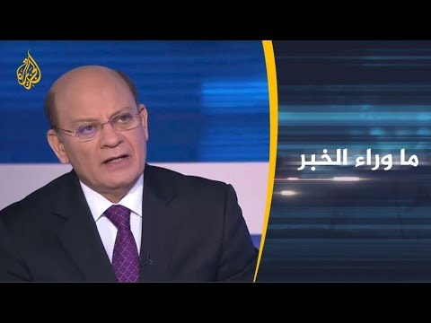 ماوراء الخبر- تحذير دولي من تآكل سلطة الحكومة الشرعية باليمن  - نشر قبل 20 دقيقة