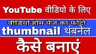 Youtube Thumbnail kaise banaye| यूट्यूब वीडियो thumbnail कैसे बनाये