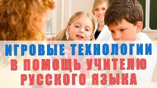 Игровые технологии на уроках русского языка. Как учить русский язык играя с учениками в игры ВЕБИНАР