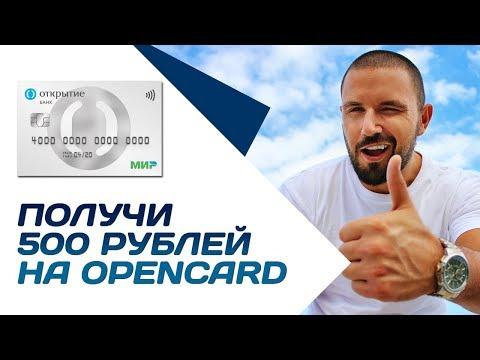 Банк Открытие | Бонусы за оформление Opencard