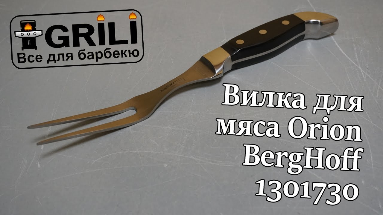 <b>Вилка для мяса Orion</b> BergHoff 1301730 - YouTube
