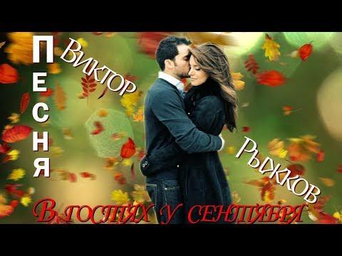 В гостях у Сентября  -   Песня о любви - Очень симпатичная песня