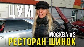 Что купили в ЦУМе - Ресторан Шинок в Москве, Пьём Хреновуху, ВЛОГ