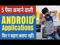 5 Money Making Android Apps | Phir Na kehna ki Btaya Nhi!😊