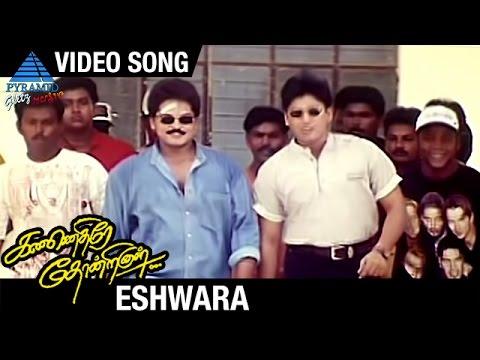 Kannethirey Thondrinal Tamil Movie Songs | Eshwara Video Song | Prashanth | Simran | Karan | Deva