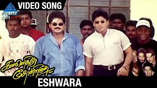 Kannethirey Thondrinal Tamil Movie Songs | Eshwara Video Song | Prashanth | Simran | Karan | Deva