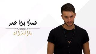 Imad Benaomar - Ya Lbdala (Chab Rayson) | (عماد بنعمر - يا البدالة (حصرياً