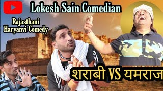 शराबी VS यमराज ||Lokesh Sain||Rajasthani Haryanvi Comedy