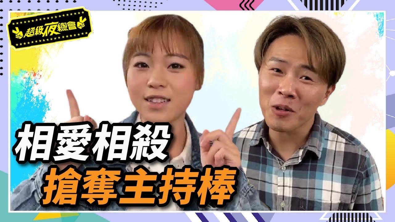 【超級花絮】相愛相殺的兄妹組合!陳孟賢也想搶吳美琳的主持棒?!