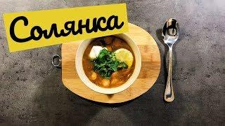 Суп Солянка! Простой и вкусный рецепт