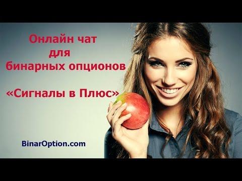 Бинарные опционы СИГНАЛЫ в онлайн чате