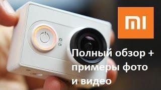 Экшн камера Xiaomi Yi: где купить, отзыв, примеры фото и видео