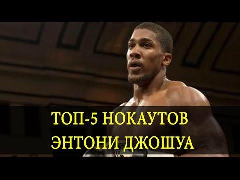 Топ-5 нокаутон Энтони Джошуа