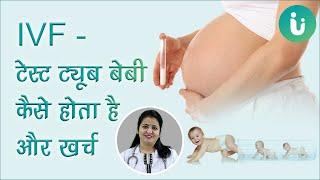 टेस्ट ट्यूब बेबी कैसे होता है और खर्च, IVF प्रक्रिया क्या है, IVF कब और क्यों किया जाता है