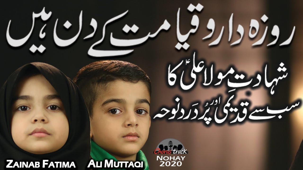 ROZADARO QAYAMAT KE DIN HAIN   21 Ramzan Noha 2020   Shahadat Mola Ali   Ali & Zainab Fatima