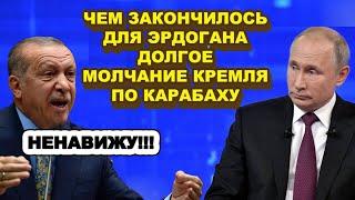 ЭРДОГАН В БЕШЕНСТВЕ! ПУТИН ОБЫГРАЛ ЕГО КАК МАЛЬЧИКА