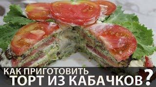 Вкуснейший Торт из Кабачков! Обалденная Закуска из Кабачков | Рецепт кабачков