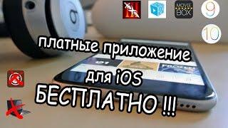 Как платные игры и платные приложения скачать бесплатно на iOS 9 - 10. / Movie Box /Play Box HD