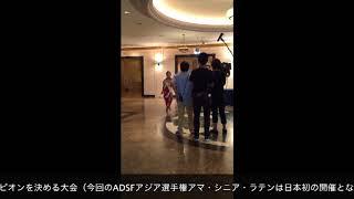ADSF アジア選手権アマ・シニア・ラテン ほか アジア最大級のWDSF PDイ...