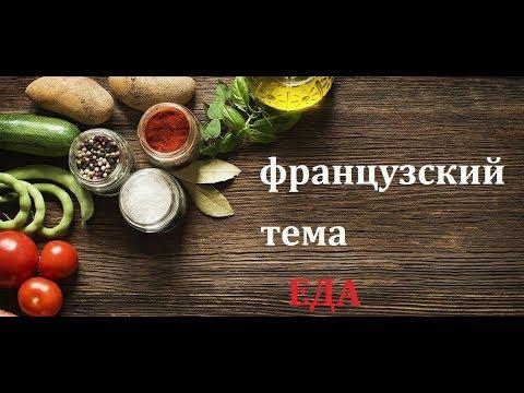 Французский язык, французский язык для начинающих, тема еда