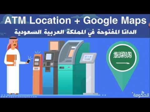 خريطة الصراف الآلي - البيانات المفتوحة السعودية