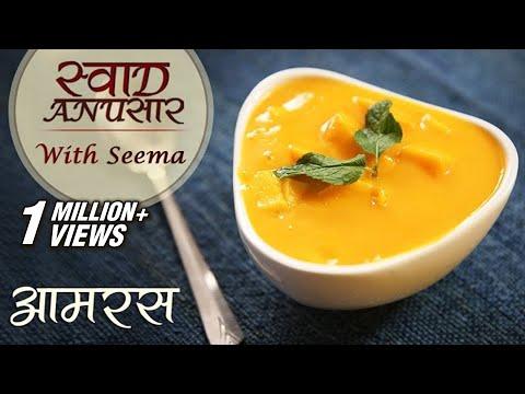 Aamras Recipe In Hindi - आमरस | Summer Special Mango Recipe  | Swaad Anusaar With Seema