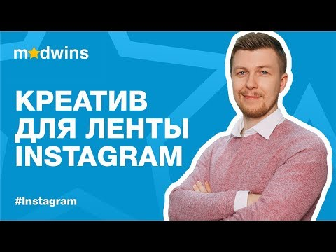 Как Создать креатив для ленты Instagram   Madwins