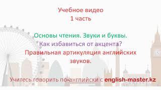 Ознакомительный курс английского языка от English Master - вводная часть
