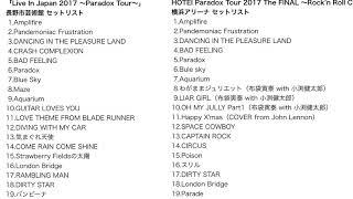 2017年12月25日(月)布袋寅泰 HOTEI Paradox Tour 2017 The FINAL ~Rock...