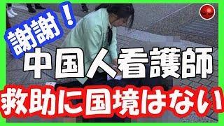 【海外の反応】すごい!日本旅行に来ていた中国人女性が倒れた中学生を...