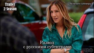 Развод 2 сезон - Трейлер с русскими субтитрами // Divorce Season 2 Trailer