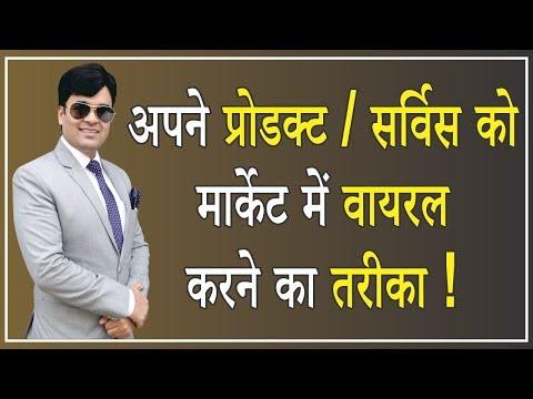 ऐसी Marketing Strategy जो Sale कई गुना बढ़ा दे    Dr. Amit Maheshwari