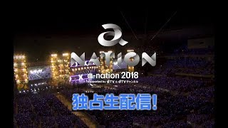 「a-nation 2018」dTV & dTVチャンネルにて独占生配信決定!(AAA、GENERATIONS from EXILE TRIBE、東方神起、浜崎あゆみ他豪華アーティスト出演!)