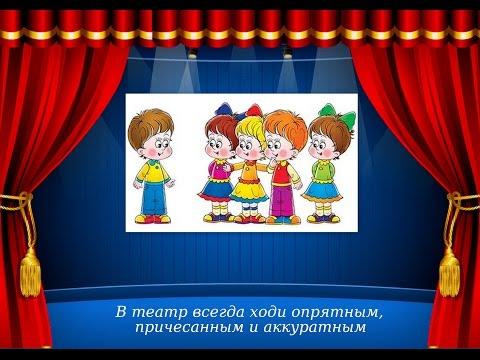 Вежливый зритель (фильм 1-ый) - правила поведения в театре для малышей