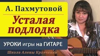 Уроки гитары для начинающих. Усталая подлодка. Видеоразбор песни