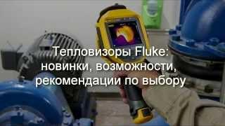 Тепловизоры Fluke: какой лучше выбрать? Что лучше - Fluke или Flir?(Какими функциональными возможностями обладают современные тепловизоры? Какой тепловизор лучше купить..., 2015-10-01T07:18:21.000Z)