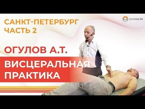 ВИСЦЕРАЛЬНАЯ ПРАКТИКА | Огулов А.Т. | Часть 2.