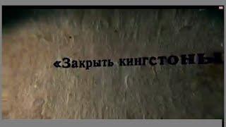 Гибель Курска