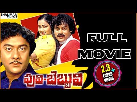 Puli Bebbuli Telugu Full length Movie ||...