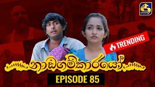 Nadagamkarayo Episode 85   ''නාඩගම්කාරයෝ''    18th MAY 2021