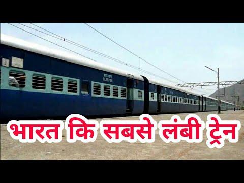 भारत कि सबसे लंबी ट्रेन | The longest Indian Train ever