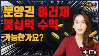 [분양권투자] 단기간 여러채 투자로 수익실현 가능? /…
