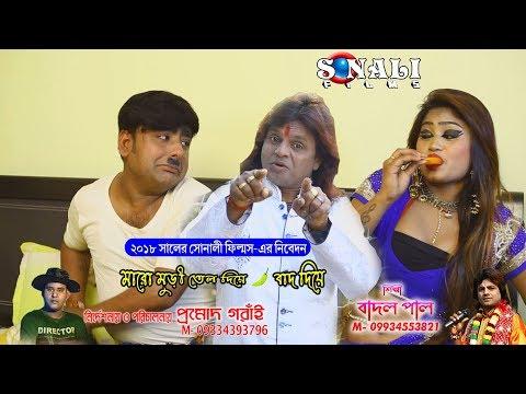 Nunu Disturb korisna#তোর মা এখন আইসক্রিম  খাচ্ছে #Badal Paul#New Purulia bangla Video 2018